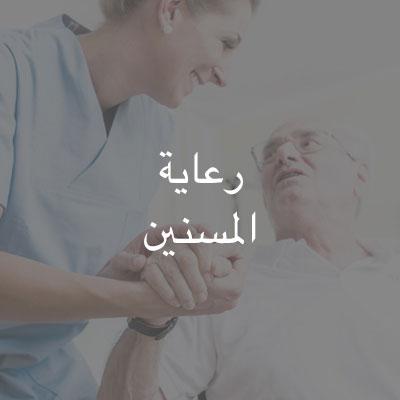يتسنى لطاقمنا من الممرضين والممرضات المؤهلين توفير رعاية مرتبطة بمسائل طبية مثل العلاجات عن طريق الوريد، والسكري، والحقن.