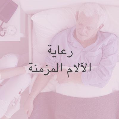 نقذم ممرضين وممرضات مؤهلين قادرين على الوصول إلى منزلك وإعطائك علاج الآلام فوراً.